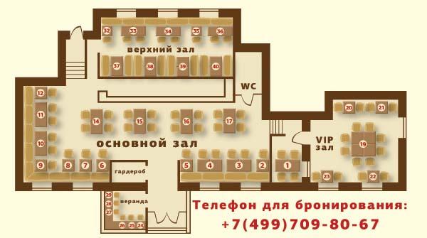 Схема залов ресторана &laquo